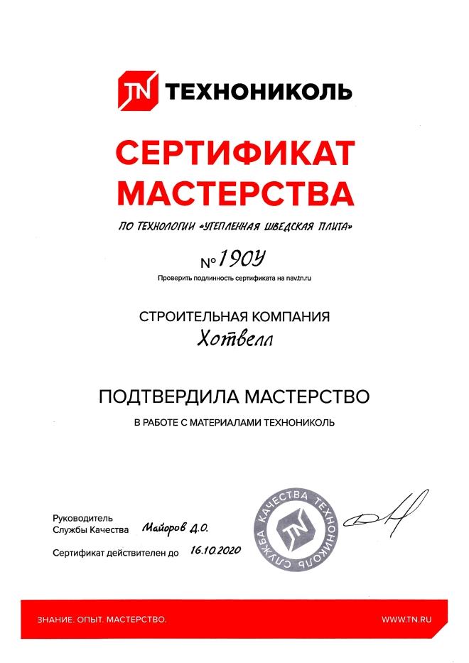 сертификат УШП